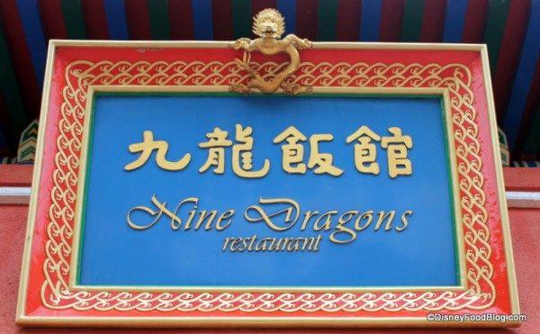 Nine_Dragons_Restaurant_China_Pavilion_Epcot_fCPyY0.jpeg.jpg
